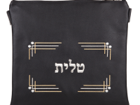 IMGBIN_handbag-tallit-tefillin-leather-png_NzSCBmDJ